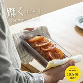 パウンドケーキ型 ガラス グラタン皿 セラベイク Cera Bake【パウンドケーキM】 長方形 耐熱 焦げ付かない オーブン皿 耐熱 皿 オーブン アデリア 耐熱ガラス お菓子作り 焼き菓子