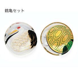 めでたmono 福寿 豆皿鶴亀セットガラス食器 アデリア 石塚硝子 誕生日プレゼント