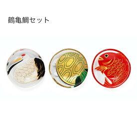 めでたmono 福寿 豆皿鶴亀鯛セットガラス食器 アデリア 石塚硝子 皿 豆皿 縁起物 ギフト 誕生日プレゼント