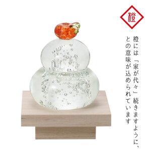 【 送料無料 】 福重ね 鏡餅 橙 鏡餅 オーナメント 置物 飾り 正月 ガラス 石塚硝子 アデリア 誕生日プレゼント