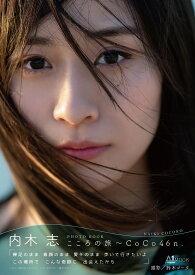 内木志フォトブック「こころの旅〜CoCo46n.」