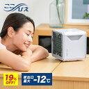 ここひえR3 クール枕パッド付 ショップジャパン公式 卓上扇風機 パーソナルクーラー 冷風扇 冷風機 卓上クーラー 正規品
