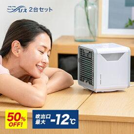 ここひえR3 本体2台+防カビ抗菌フィルター クールくつろぎ枕パッドセット ショップジャパン公式 卓上扇風機 パーソナルクーラー 冷風扇 冷風機 卓上クーラー 正規品