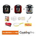 電気圧力鍋クッキングプロ WEB限定特別セット(半額) タイマー機能付 PKP-NXAM 炊飯器 炊飯ジャー 無水調理 蒸し料理 …