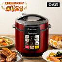 電気圧力鍋クッキングプロ 専用レシピ&1年保証セット タイマー機能付 PKP-NXAM 炊飯器 炊飯ジャー 無水調理 蒸し料理…