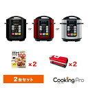 5%OFFクーポン!11/2(月)9:59まで 電気圧力鍋クッキングプロ よくばり2台セット PKP-NXAM 炊飯器 炊飯ジャー 圧力…