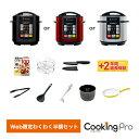 電気圧力鍋クッキングプロ Web限定わくわく半額セット タイマー機能付 PKP-NXAM 炊飯器 炊飯ジャー 無水調理 蒸し料理…
