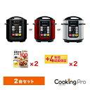 電気圧力鍋クッキングプロ 2台セット タイマー機能付 PKP-NXAM 炊飯器 炊飯ジャー 無水調理 蒸し料理 正規品 ショップ…