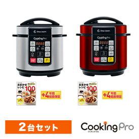電気圧力鍋クッキングプロ 2個セット PKP-NXAM 炊飯器 炊飯ジャー 無水調理 蒸し料理 正規品 ショップジャパン公式 調理家電