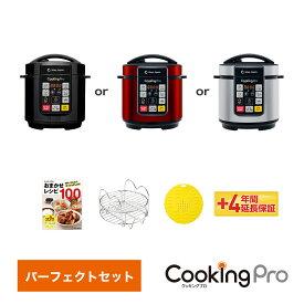 電気圧力鍋クッキングプロ パーフェクトセット タイマー機能付 PKP-NXAM 炊飯器 炊飯ジャー 無水調理 蒸し料理 正規品 ショップジャパン公式 調理家電
