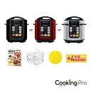 電気圧力鍋クッキングプロ パーフェクトセット タイマー機能付 PKP-NXAM 炊飯器 炊飯ジャー 無水調理 蒸し料理 正規品…