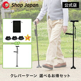【正規品】クレバーケーン 選べるお得セット杖 自立式 折りたたみ 3点 ステッキ お散歩 正規品 ショップジャパン