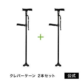 【正規品】クレバーケーン 2本セット杖 自立式 折りたたみ 3点 ステッキ お散歩 正規品 ショップジャパン