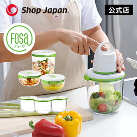 真空保存容器FOSA(フォーサ)丸型コンテナ6点セット ショップジャパン公式 真空パック 密閉 密閉容器 キャニスター 正規品 ShopJapan