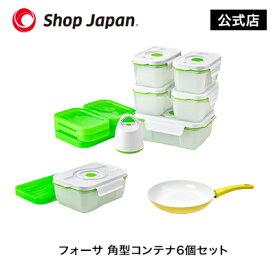 真空保存容器FOSA(フォーサ)電子レンジ対応角型コンテナ6点セット ショップジャパン公式 正規品 ShopJapan