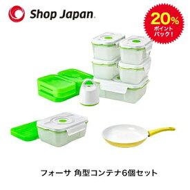 期間限定20%ポイントバック!1/24 10:00〜2/1 9:59まで 真空保存容器FOSA(フォーサ)電子レンジ対応角型コンテナ6点セット ショップジャパン公式 正規品 ShopJapan