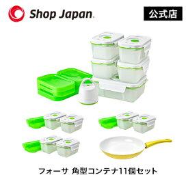 真空保存容器FOSA(フォーサ)電子レンジ対応角型コンテナ11点セット ショップジャパン公式 正規品 ShopJapan