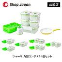 真空保存容器FOSA(フォーサ)電子レンジ対応角型コンテナ14点セット ショップジャパン公式 正規品 ShopJapan
