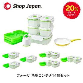 期間限定20%ポイントバック!1/24 10:00〜2/1 9:59まで 真空保存容器FOSA(フォーサ)電子レンジ対応角型コンテナ14点セット ショップジャパン公式 正規品 ShopJapan