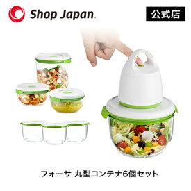 真空保存容器FOSA(フォーサ)丸型コンテナ6点セット ショップジャパン公式 正規品 ShopJapan