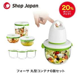 期間限定20%ポイントバック!1/24 10:00〜2/1 9:59まで 真空保存容器FOSA(フォーサ)丸型コンテナ6点セット ショップジャパン公式 正規品 ShopJapan