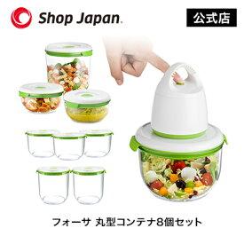 真空保存容器FOSA(フォーサ)丸型コンテナ8点セット ショップジャパン公式 正規品 ShopJapan