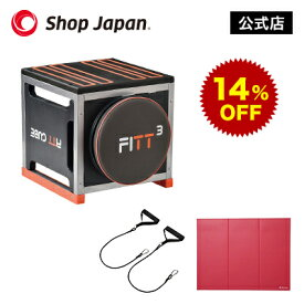 フィットキューブ マットセット ショップジャパン公式 サーキットトレーニング トレーニング器具 ダイエット器具 有酸素 筋トレ