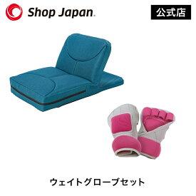 ゴロネックス ウェイトグローブセット 座椅子型腹筋マシン 家トレ ダイエット 腹筋マシーン クランチ・プッシュアップも可能
