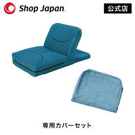 ゴロネックス 専用カバーセット 座椅子型腹筋マシン 家トレ ダイエット 腹筋マシーン クランチ・プッシュアップも可能