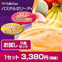 【お試し用】ヒルズダイエット パステルゼリーアイ 5食セット