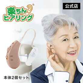 集音器 楽ちんヒアリング 集音器 本体2個セット 充電式 超軽量 耳掛けタイプ らくちん ヒアリング コンパクト 補聴器 正規品 ショップジャパン公式
