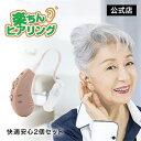 集音器 楽ちんヒアリング 両耳用 快適安心2個セット 充電式 超軽量 耳掛けタイプ らくちん ヒアリング コンパクト 補…