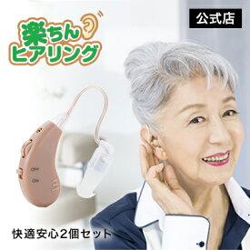 集音器 楽ちんヒアリング 両耳用 快適安心2個セット 充電式 超軽量 耳掛けタイプ らくちん ヒアリング コンパクト 補聴器 正規品 ショップジャパン公式