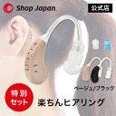 集音器 楽ちんヒアリング 片耳用 LEDランタンセット 充電式 超軽量 耳掛けタイプ らくちん ヒアリング コンパクト 補…