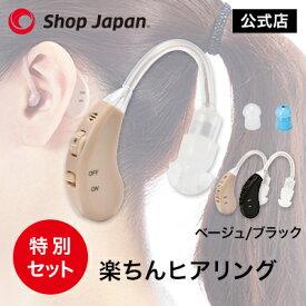 集音器 楽ちんヒアリング 片耳用 LEDランタンセット 充電式 超軽量 耳掛けタイプ らくちん ヒアリング コンパクト 補聴器 正規品 ショップジャパン公式