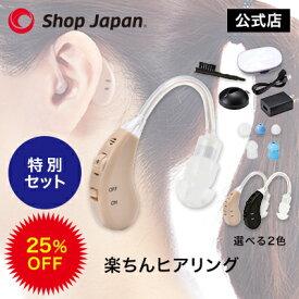 集音器 楽ちんヒアリング 片耳用 安心セット LEDランタンセット 充電式 超軽量 耳掛けタイプ らくちん ヒアリング 正規品 ショップジャパン公式