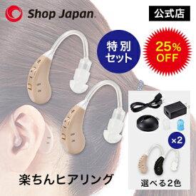 集音器 楽ちんヒアリング 両耳用 LEDランタンセット 充電式 超軽量 耳掛けタイプ らくちん ヒアリング コンパクト 補聴器 正規品 ショップジャパン公式