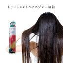 リマナチュラル オーガニックトリートメントヘアスプレー 椿油ヘアスプレー 95g さらさらヘア 髪が絡まない ストレー…