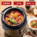 2%還元クーポン実施中!10月25日18時まで タイマー付 電気圧力鍋クッキングプロ 専用レシピ付 PKP-NXAM 炊飯器 炊飯ジ…