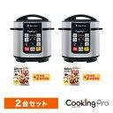 2%還元クーポン実施中!10月25日18時まで 電気圧力鍋クッキングプロ 2個セット PKP-NXAM 炊飯器 炊飯ジャー 無水調理 …