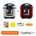 タイマー機能付 電気圧力鍋クッキングプロ パーフェクトセット PKP-NXAM 炊飯器 炊飯ジャー 無水調理 蒸し料理 正規品…