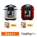 電気圧力鍋クッキングプロ 2個セット PKP-NXAM 炊飯器 炊飯ジャー 無水調理 蒸し料理 正規品 ショップジャパン公式 調…