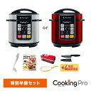 タイマー付 電気圧力鍋クッキングプロ 特別半額セット PKP-NXAM 炊飯器 炊飯ジャー 無水調理 蒸し料理 正規品 ショッ…