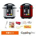 タイマー付 電気圧力鍋クッキングプロ 半額セット PKP-NXAM 炊飯器 炊飯ジャー 無水調理 蒸し料理 正規品 ショップジ…