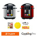 タイマー機能付 電気圧力鍋クッキングプロパーフェクトセット PKP-NXAM 炊飯器 炊飯ジャー 無水調理 蒸し料理 正規品 …