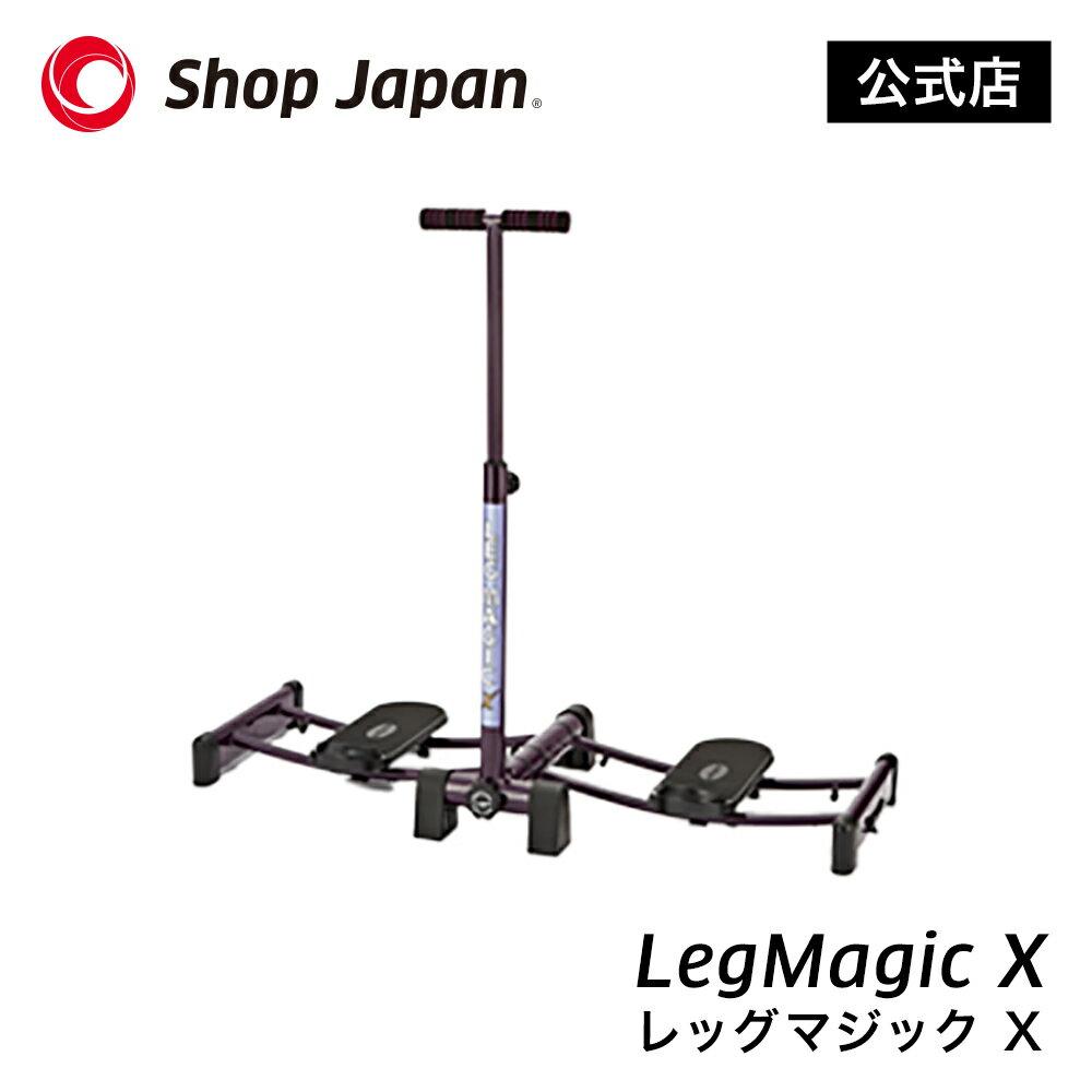 【送料無料】レッグマジックX パープル 【正規品】【ショップジャパン】