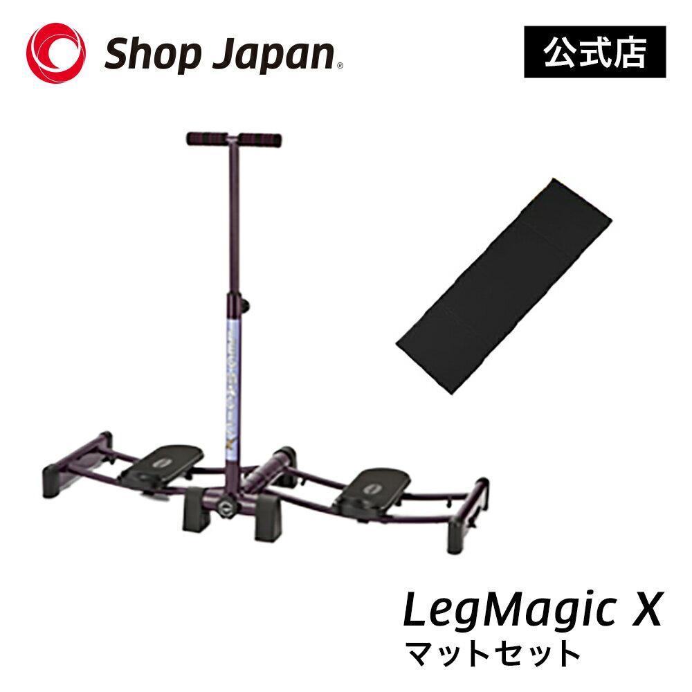 【送料無料】レッグマジックX パープル マットセット 【正規品】【ショップジャパン】
