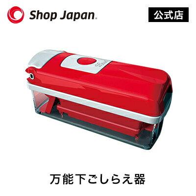 万能下ごしらえ器ナイサーダイサースマートショップジャパン SHOPJAPAN
