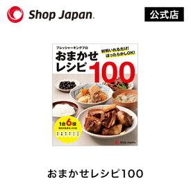 プレッシャーキングプロ おまかせレシピ100