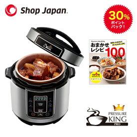 30%ポイントバック!1月27日2:59まで 電気圧力鍋プレッシャーキングプロ レシピ付 タイマー機能付き PKP-NXAM 炊飯器 炊飯ジャー 無水調理